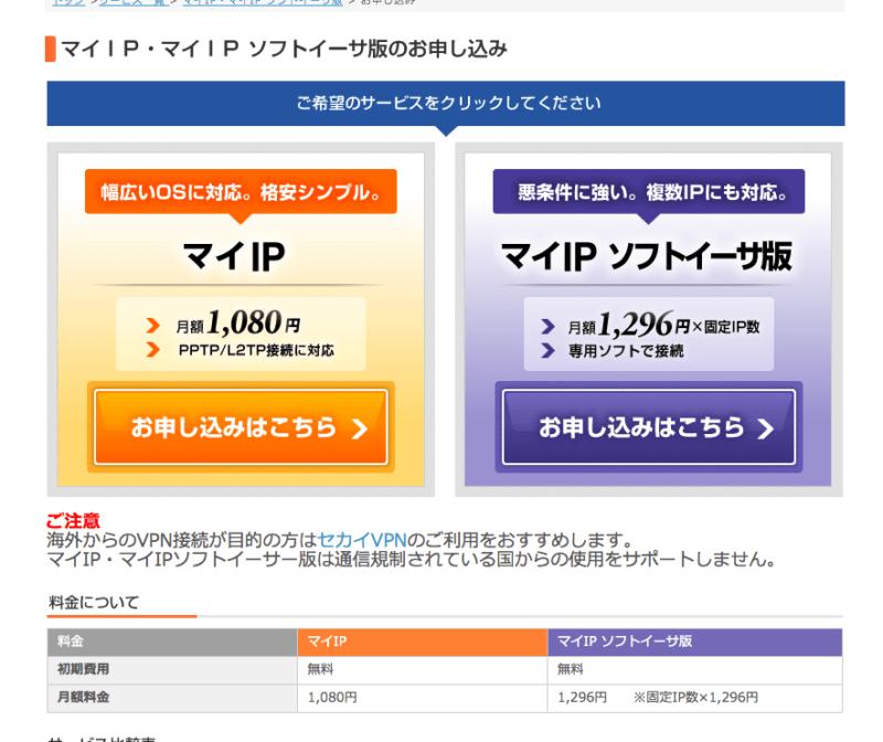 マイIPの値段は月1080円