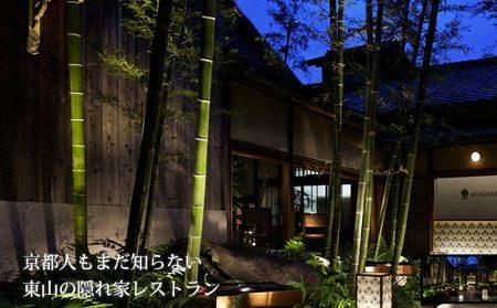 京都アカガネリゾート