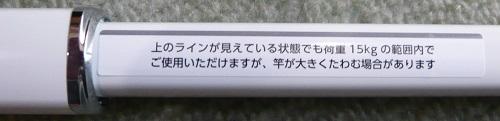 QL-25-W注意書き
