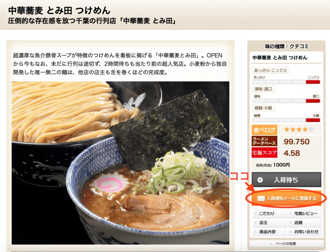 宅麺-裏技
