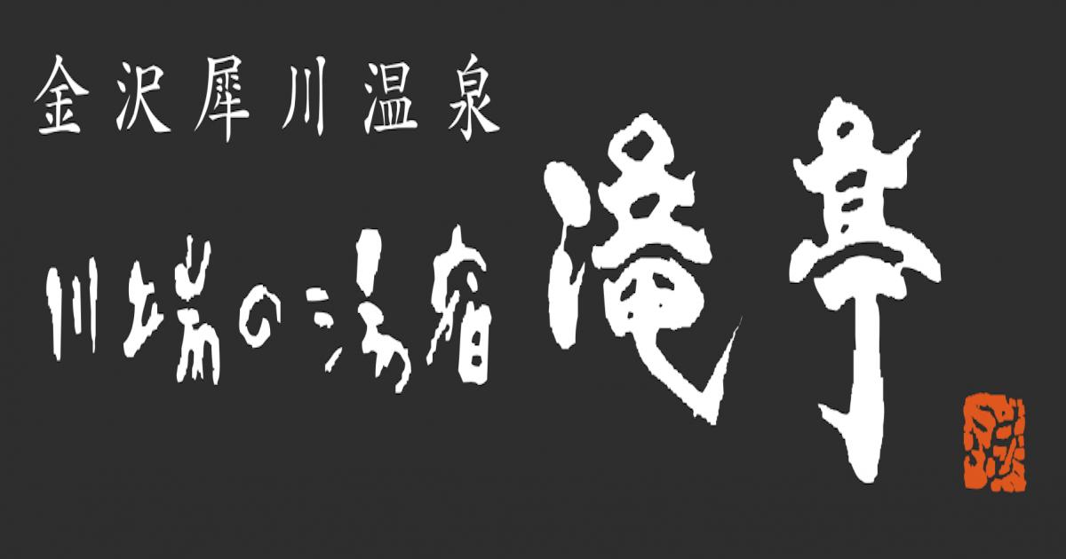 金沢_滝亭