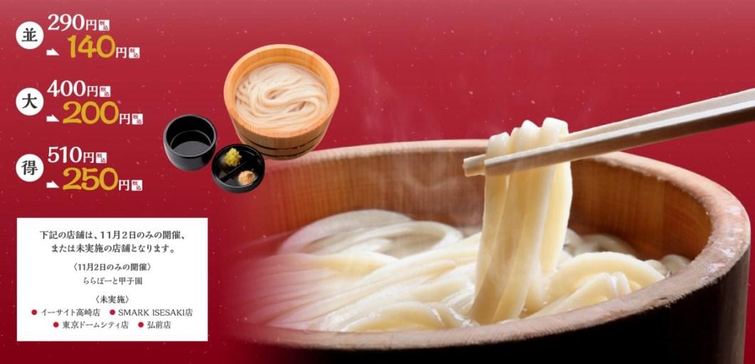 丸亀製麺 感謝祭