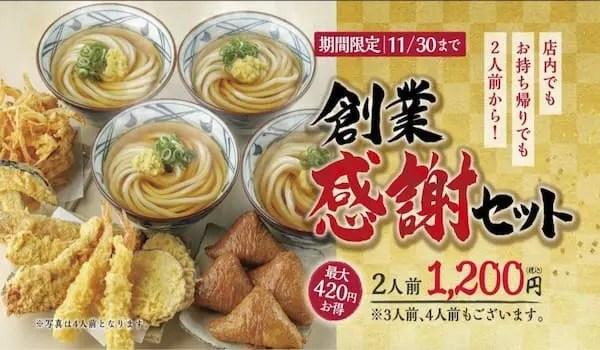 丸亀製麺_感謝祭