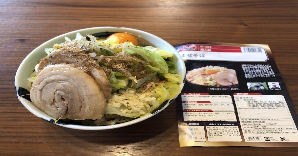 宅麺_魔神豚