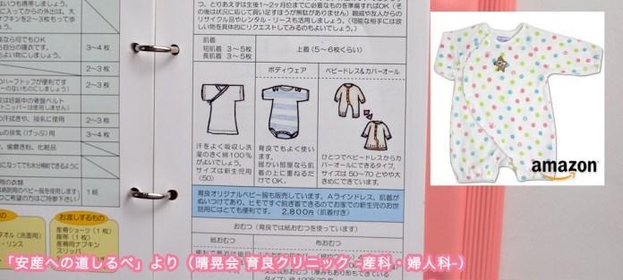 新生児必須!ベビー用品「上着」人気ランキングBEST5!