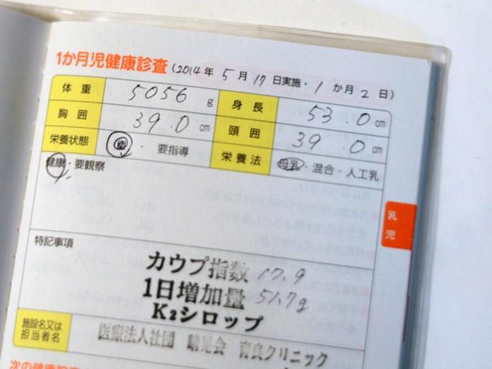 1ヶ月検診、母子手帳