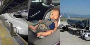 赤ちゃんと実家帰省。新幹線?飛行機?車?どっちも乗ってきました!