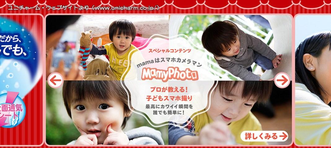 スマホで簡単に子供のカワイイ瞬間を撮る方法。プロカメラマン松井良寛さんがマミーポコで直伝。