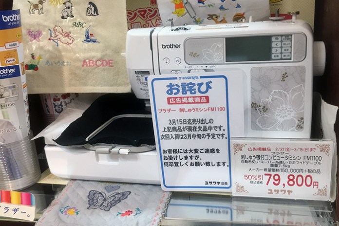 150303_hoikuen_futon_cover_brother_mishin