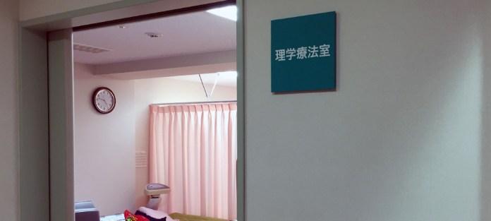 150318_rigakuryoho_room_youtsuu