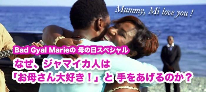 Bad Gyal Marieの母の日スペシャル。なぜ、ジャマイカ人は「お母さん大好き!」と手をあげるのか? 母親をリスペクトする理由。