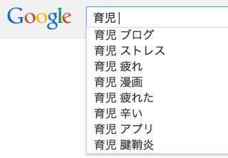 Googleで育児と検索。