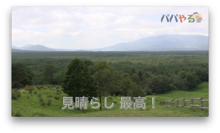 軽井沢 子連れドライブ「浅間牧場&動物広場」