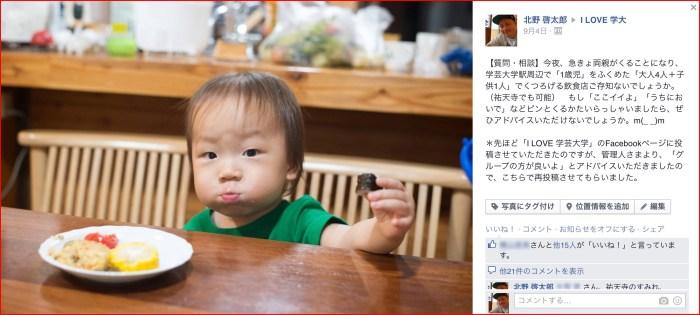 Facebook「I LOVE 学大(非公開グループ)」