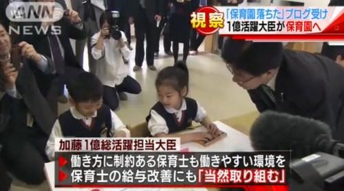 160312_hirakata_hikarinomine_hoikuen_tbs