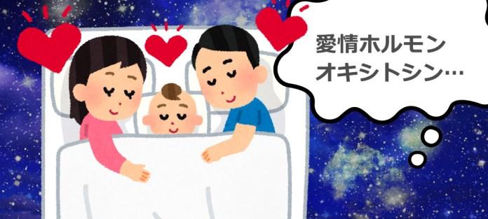 オキシトシンで男性も育児脳になれる!妻のイライラもなくなる! ……だけど父親の育児参加にデメリットがあるかも。