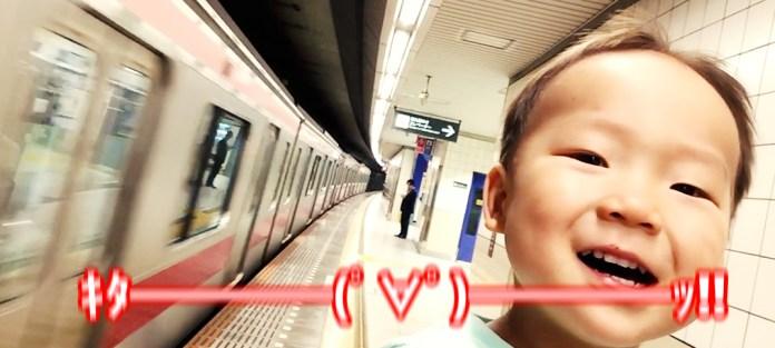 キタ━(゚∀゚)━ッ!! 感が半端ない息子(2歳児)。電車が好きすぎて、毎回プラットホームで大興奮!