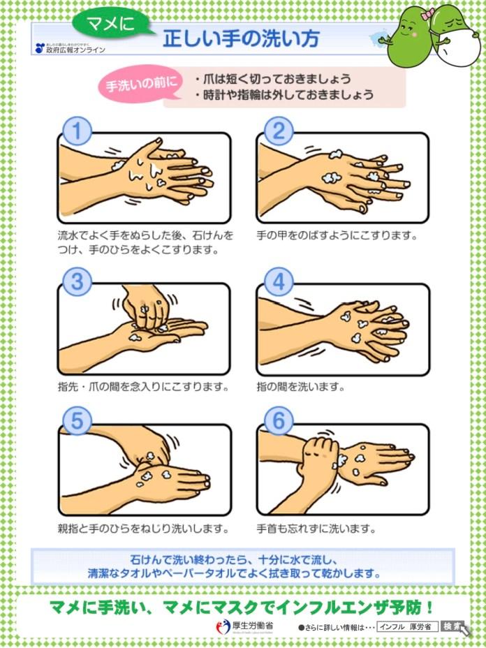 """画像参照元:<a href=""""http://www.mhlw.go.jp/bunya/kenkou/kekkaku-kansenshou01/keihatu.html"""" target=""""_blank"""">厚生労働省:啓発ツール</a>"""