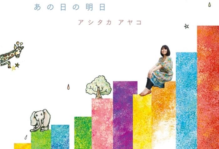 アシタカアヤコ「イライラの法則」。育児・子育てのストレスがたまった時、助けてくれる曲