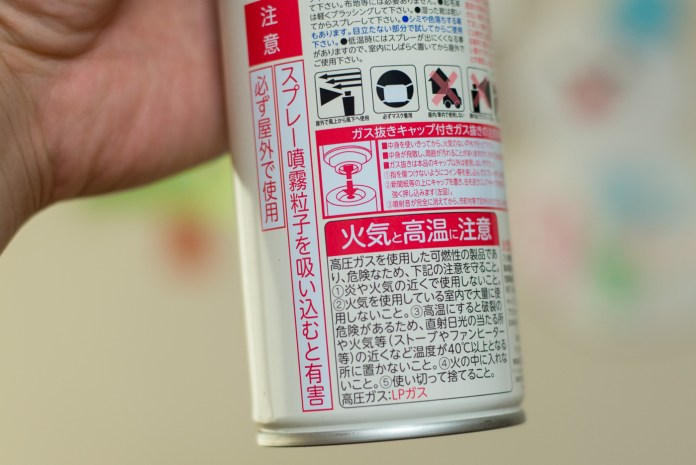 160913_bousui_spray_4