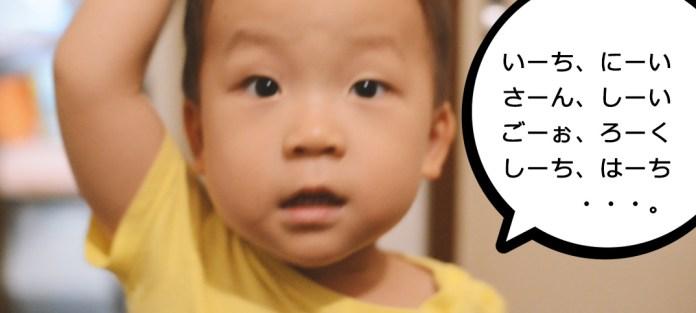 2歳5ヶ月、1から10まで数字を数えられるようになりました。
