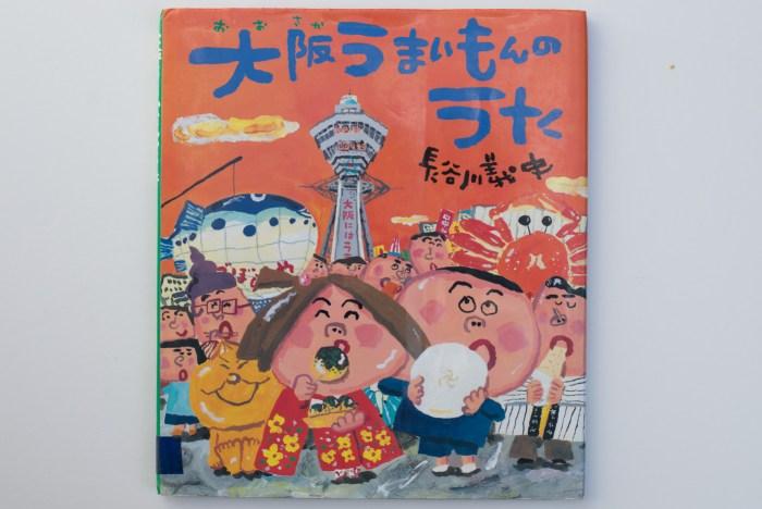 絵本「大阪うまいもんのうた 」長谷川義史