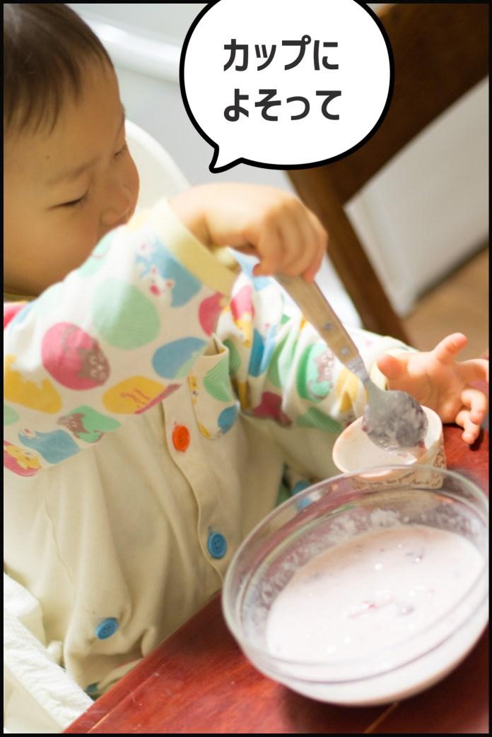 容器に移して(ハウスフルーチェ作りに挑戦、2歳7ヶ月)