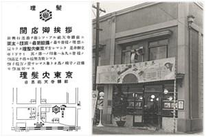 昭和8年12月21日『理髪大東京』の誕生