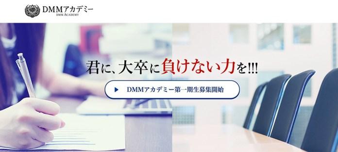 DMM.comがアカデミー設立。入学金・授業料無料のうえに、毎月30万円が支給される!