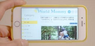 世界の子育てコラムが読める、World Mommy(ワールドマミー)。パパの育児