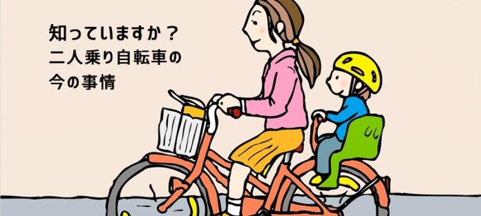 二人乗りは5歳まで、前抱っこは道路交通法違反って知ってた? 子供乗せ電動アシスト自転車、購入前の基礎知識と選び方
