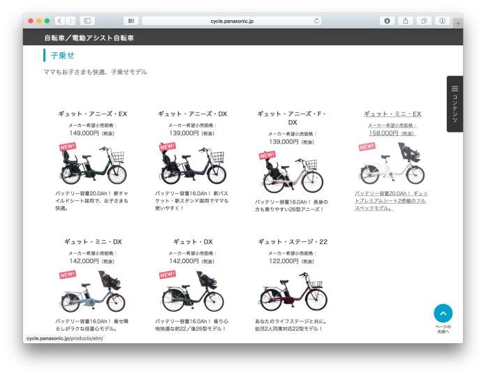 パナソニック「ギュット」シリーズ 自転車一覧