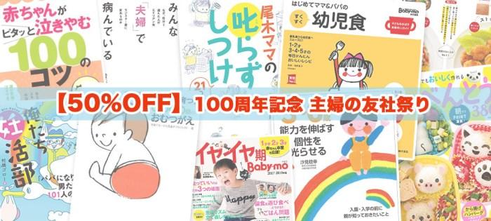 創業100周年・主婦の友社祭り。Kindle全点50%OFF(1,330冊)、4月20日まで開催
