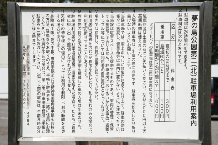(夢の島公園 バーベキュー広場)
