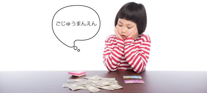 子育て家庭の生活費「人並み」で月50万円必要。大学進学時は月68万円に