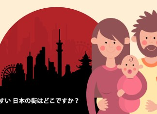 子育てがしやすい街、次世代育成環境ランキング発表。総合トップは北九州市、函館市、東京・千代田区
