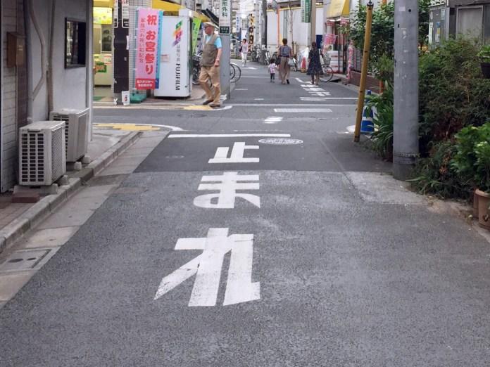 道路の「止まれ」(一時停止線)