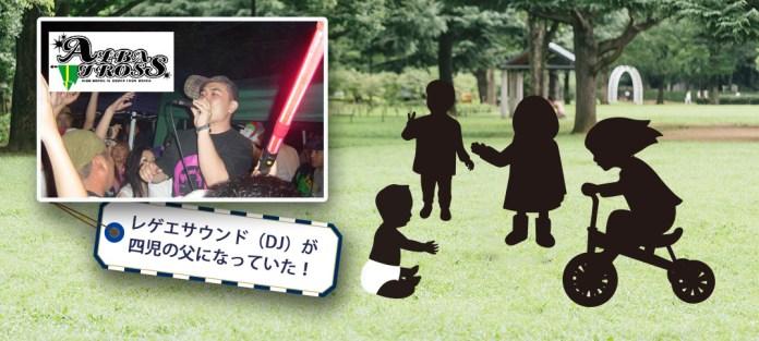 レゲエサウンド(DJ)が、四児のパパになっていた!
