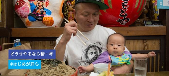 3歳で脳の8割が形成、はじめが肝心! ユニセフが「父の日」ハッシュタグキャンペーンを開催 #はじめが肝心