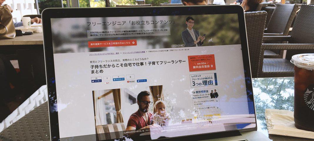 フリーランスで子育てをしている父親・北野啓太郎として、エンジニア・デザイナー系の案件紹介サイト「レバテック」に掲載されました