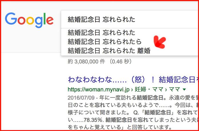 「結婚記念日 忘れられた」をGoogleで検索