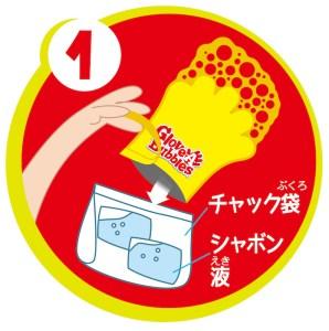 グローブ ア バブル(Glove-A-Bubbles)遊び方