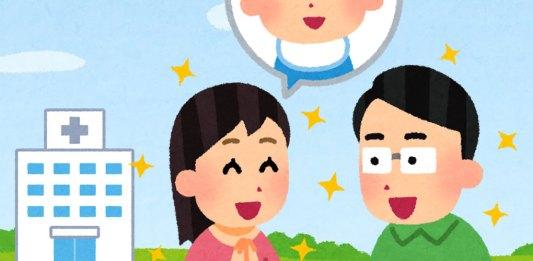 不妊治療の末、妊娠を喜ぶ夫婦