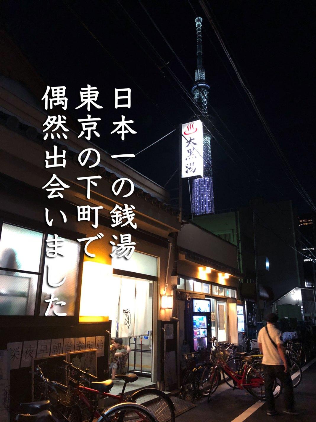 押上温泉 大黒湯の外観とコメント。日本一の銭湯に東京の下町で偶然出会いました