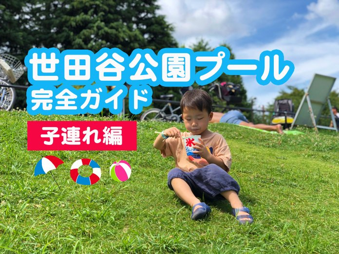 世田谷公園プール完全ガイド 子連れ編