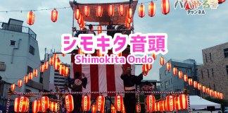 シモキタ音頭 Shimokita Ondo