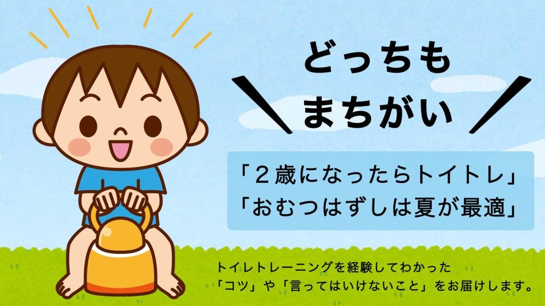 どっちも間違い。「2歳になったらトイレトレーニング」「おむつを外すのは夏が最適」