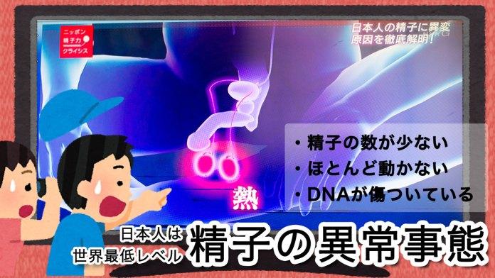 "NHKスペシャル「ニッポン""精子力""クライシス」を見て驚く男女"