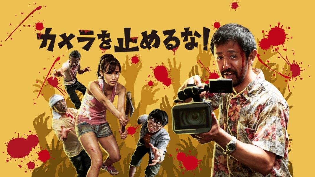 映画「カメラを止めるな!」公式サイト