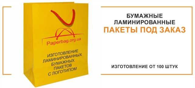 Laminirovannie paketi pod zakaz  paperbag org ua